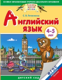 Английский язык 4-5 лет. Практическое пособие для детей и их родителей